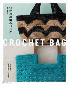 12か月の編みバッグ